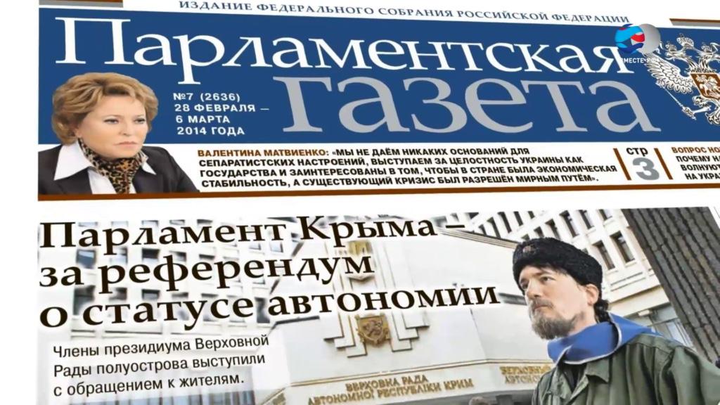 arlamentskaya-gazeta