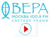 Радио ВЕРА - Светлое радио онлайн