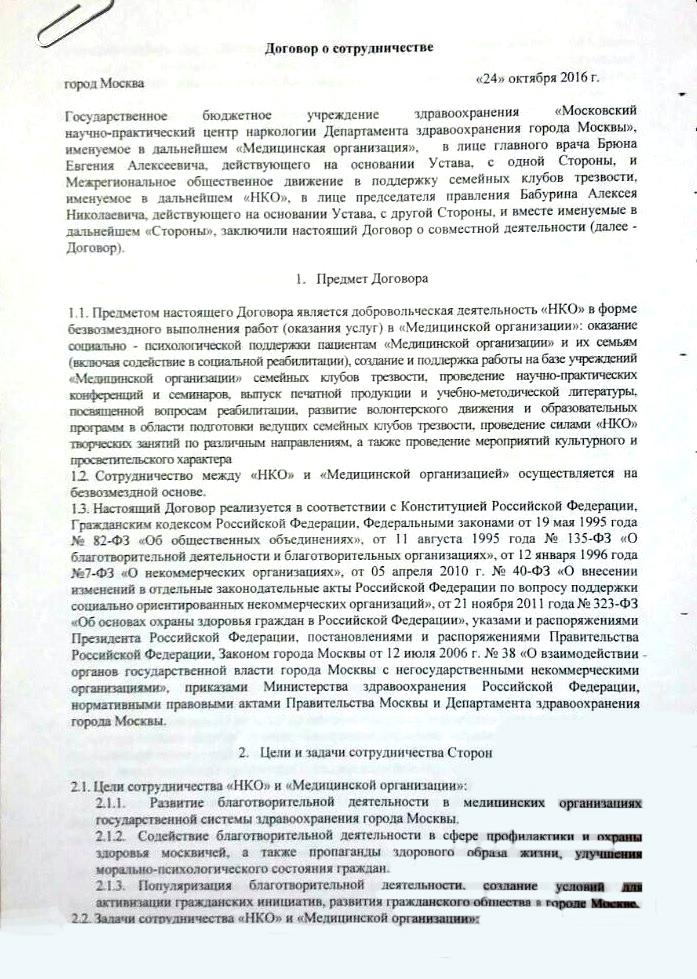 Договор-страница-1
