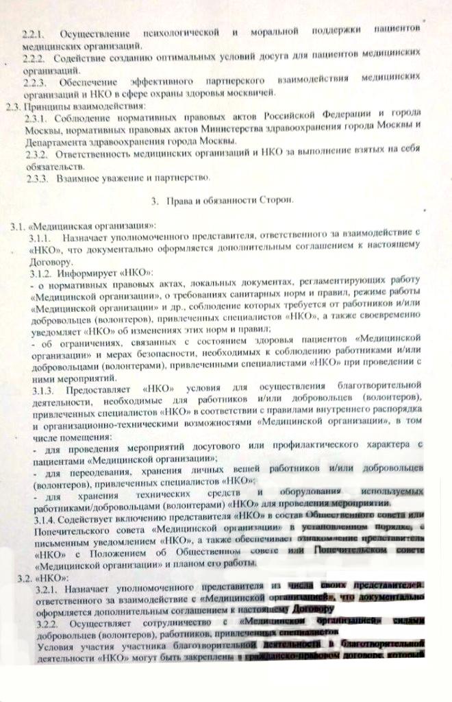 Договор-страница-2