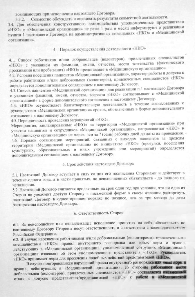 Договор-страница-3