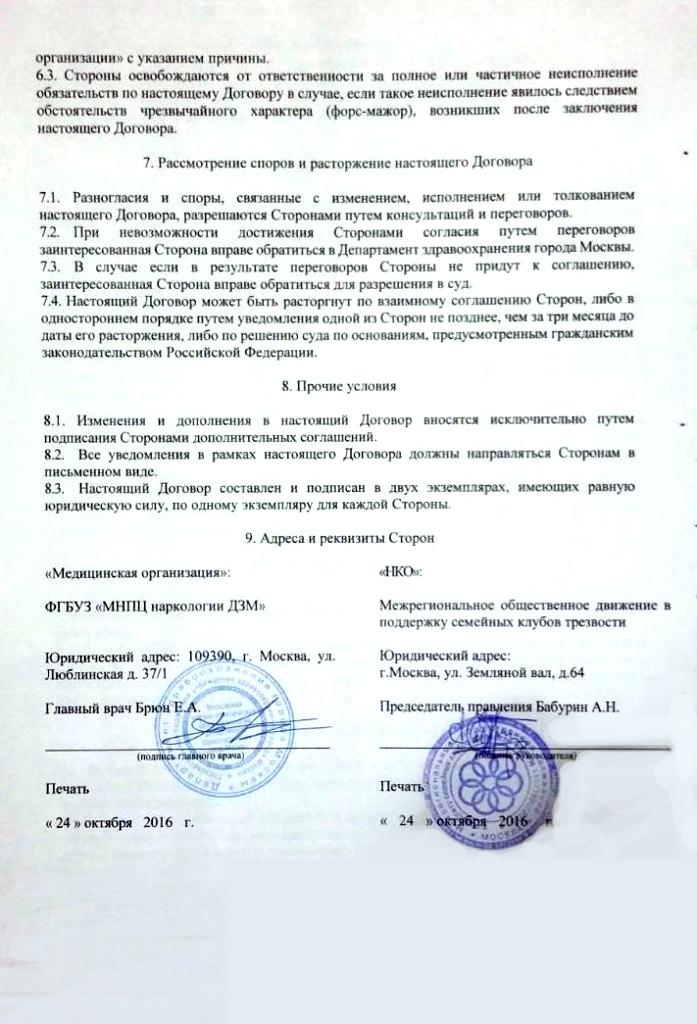 Договор-страница-4