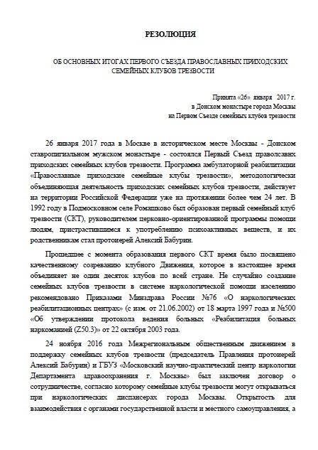Резолюция-2017-лицо