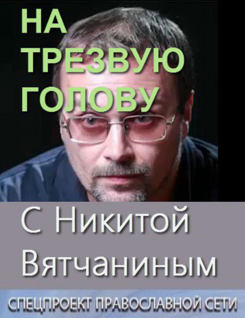 nikita-vyatchanin