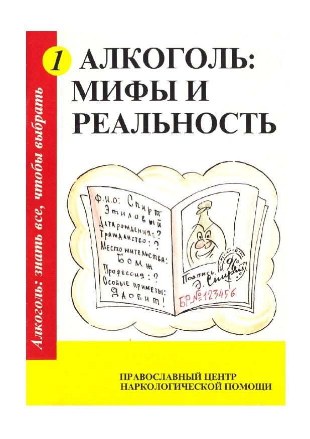 book-alkogol-mifi-i-realnost