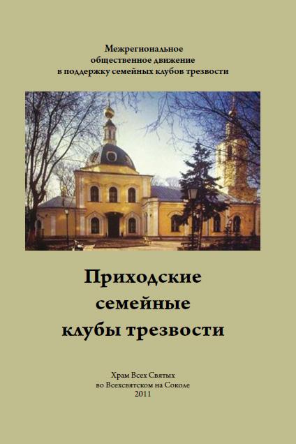 book-pskt-1992-2011
