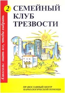 book-semeyniy-klub-trezvosti-2