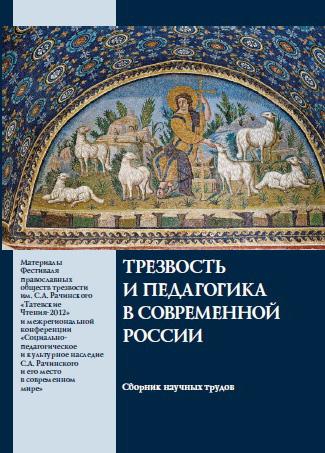 book-trezvost-i-pedagogika-2012