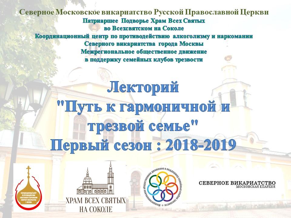 Лекторий Семья 2018-2019