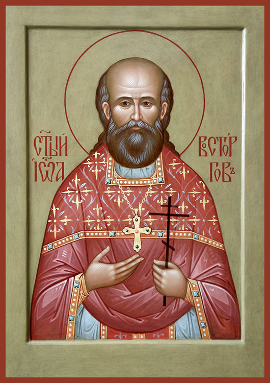 Икона священномученика Иоанна Восторгова