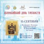 Заставка для - Восторговская благотворительная ярмарка православных трезвенных организаций на Соколе