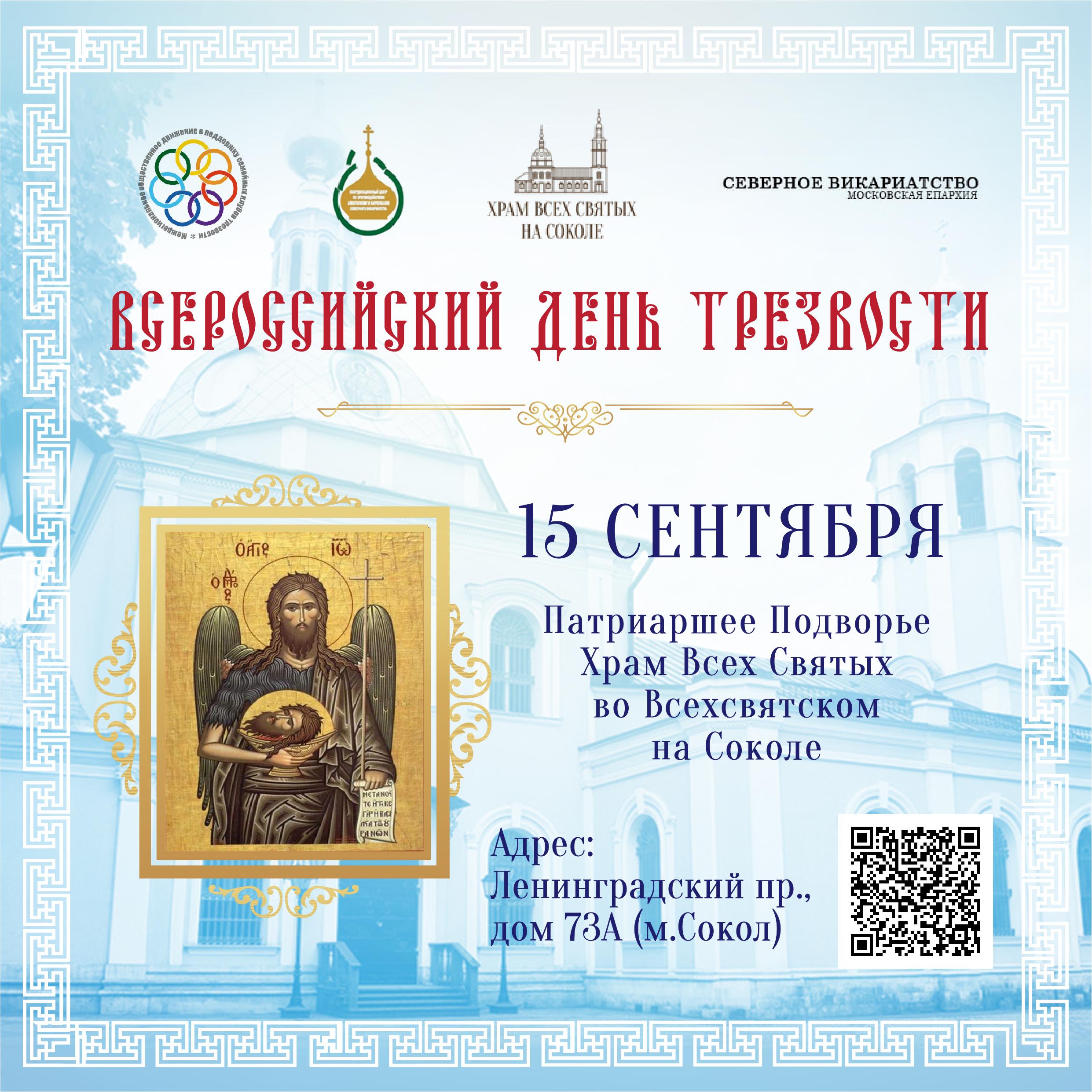 интернет-афиша-с-церковью-2019-02