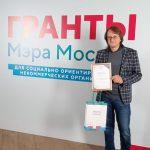 Грант Мэра Москвы Создай свою территорию трезвости