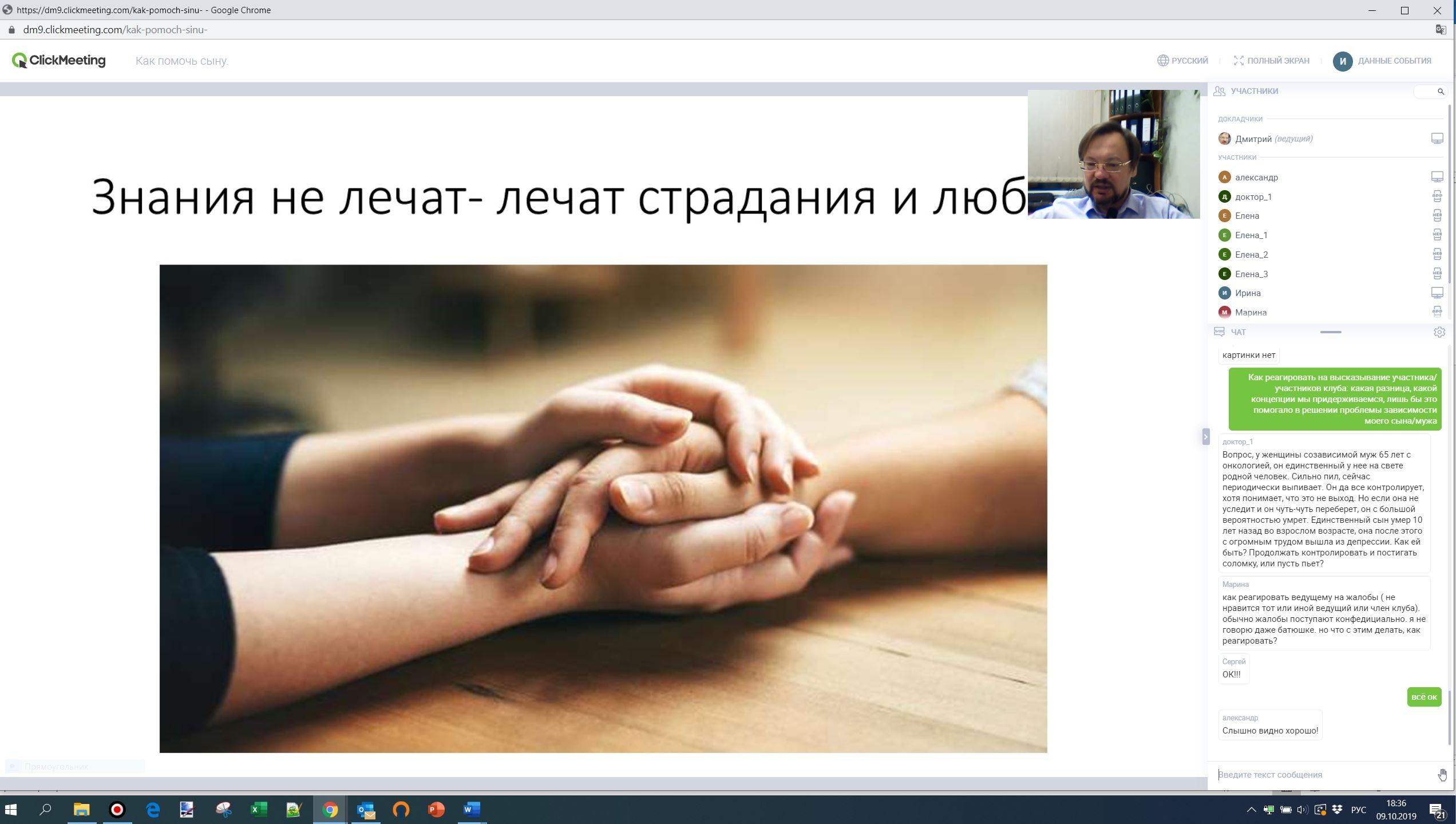 Вебинар Дмитрия Девяткина 091019_2 (1)