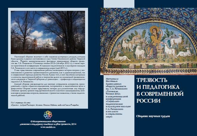 Обложка Татевские чтения 2012