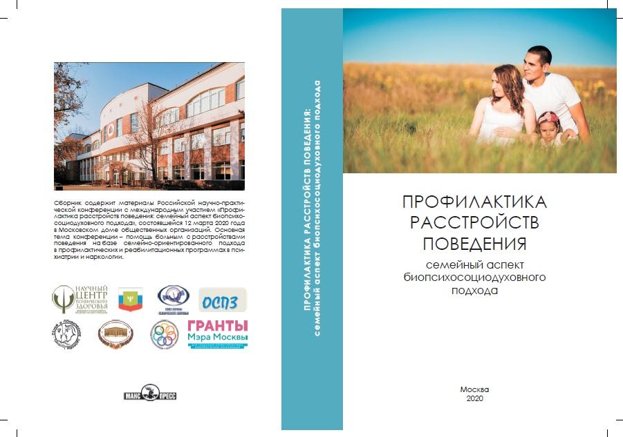 Обложка конференции Профилактика расстйроств поведения семейный аспект биопсихосоциодуховного подхода