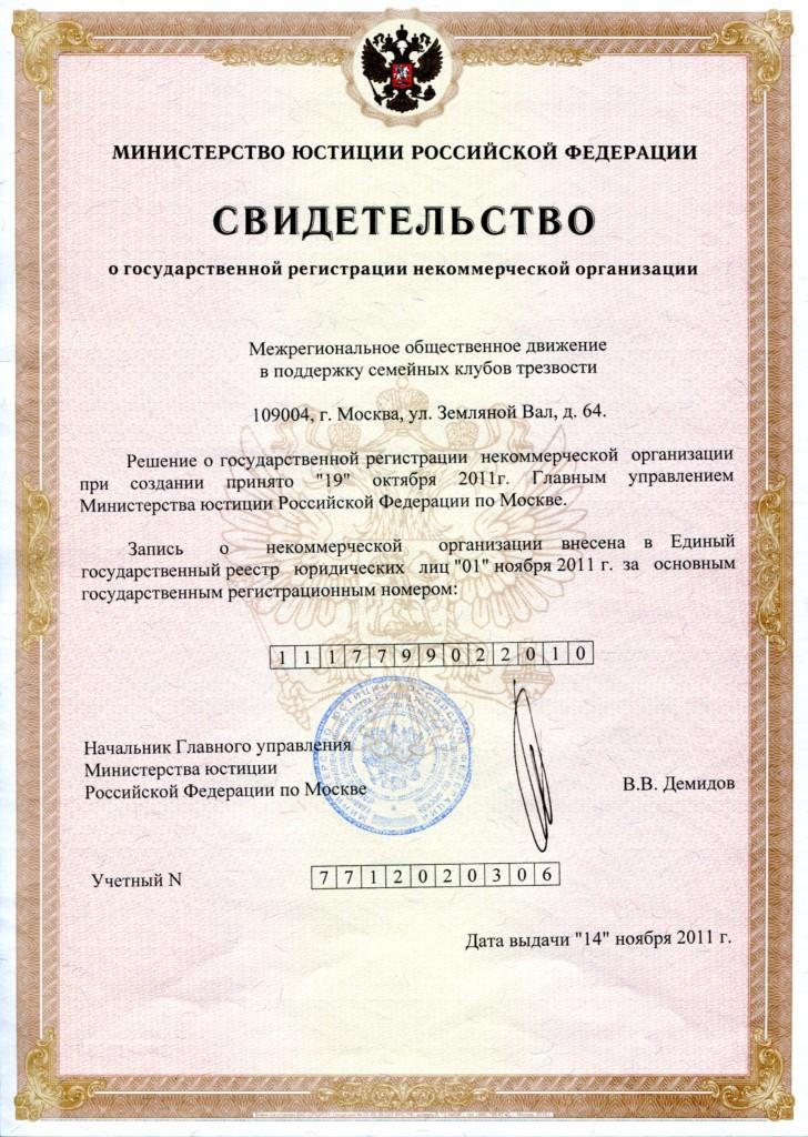 Свидетельство-о-госрегистрации-некоммерческой-организации