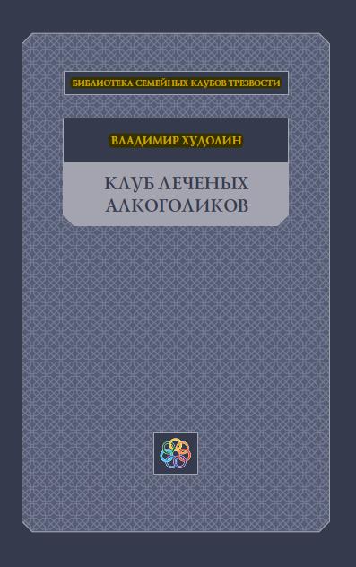 book-hudolin-klub-lechenih-alkogolikov