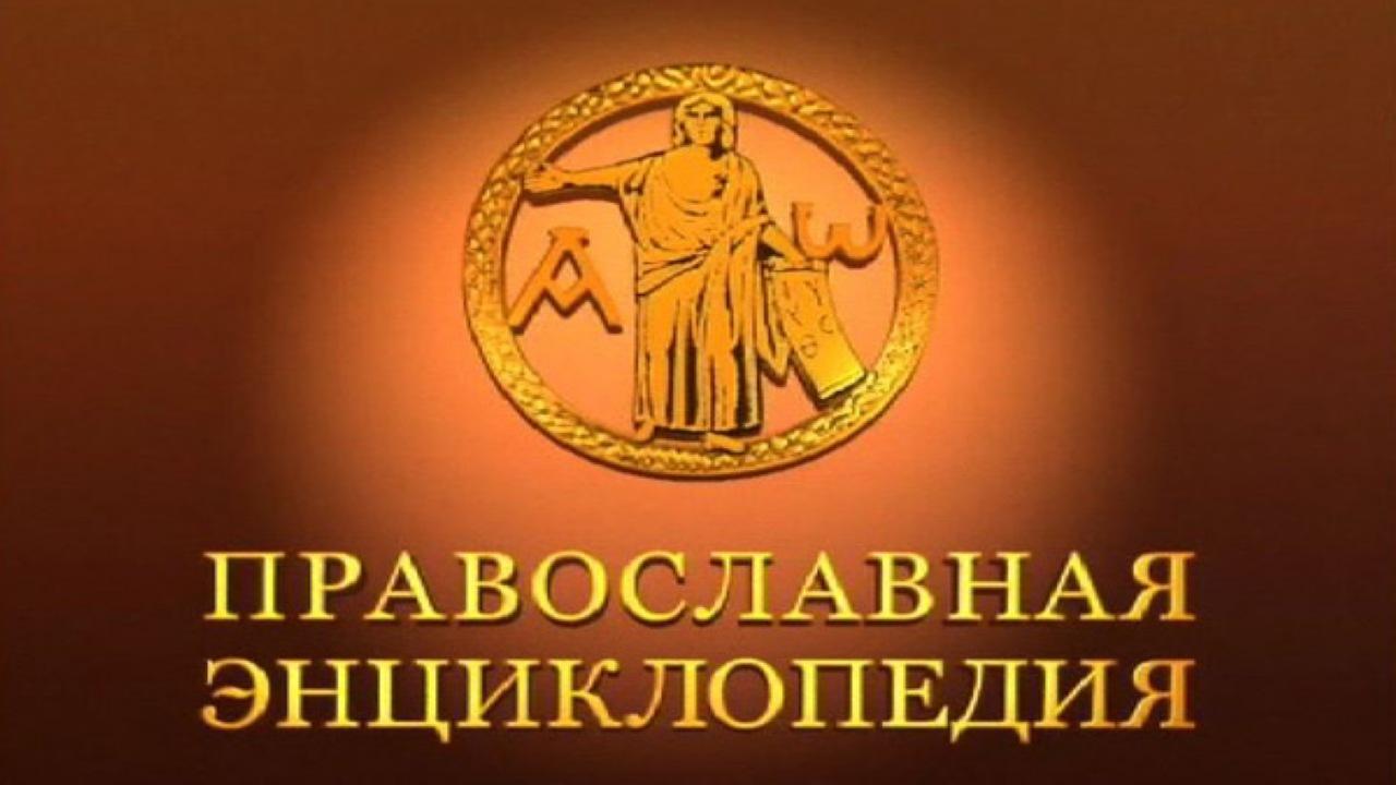 Правэнциклопедия