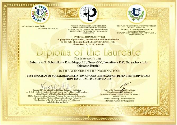 Диплом Лауреата eng