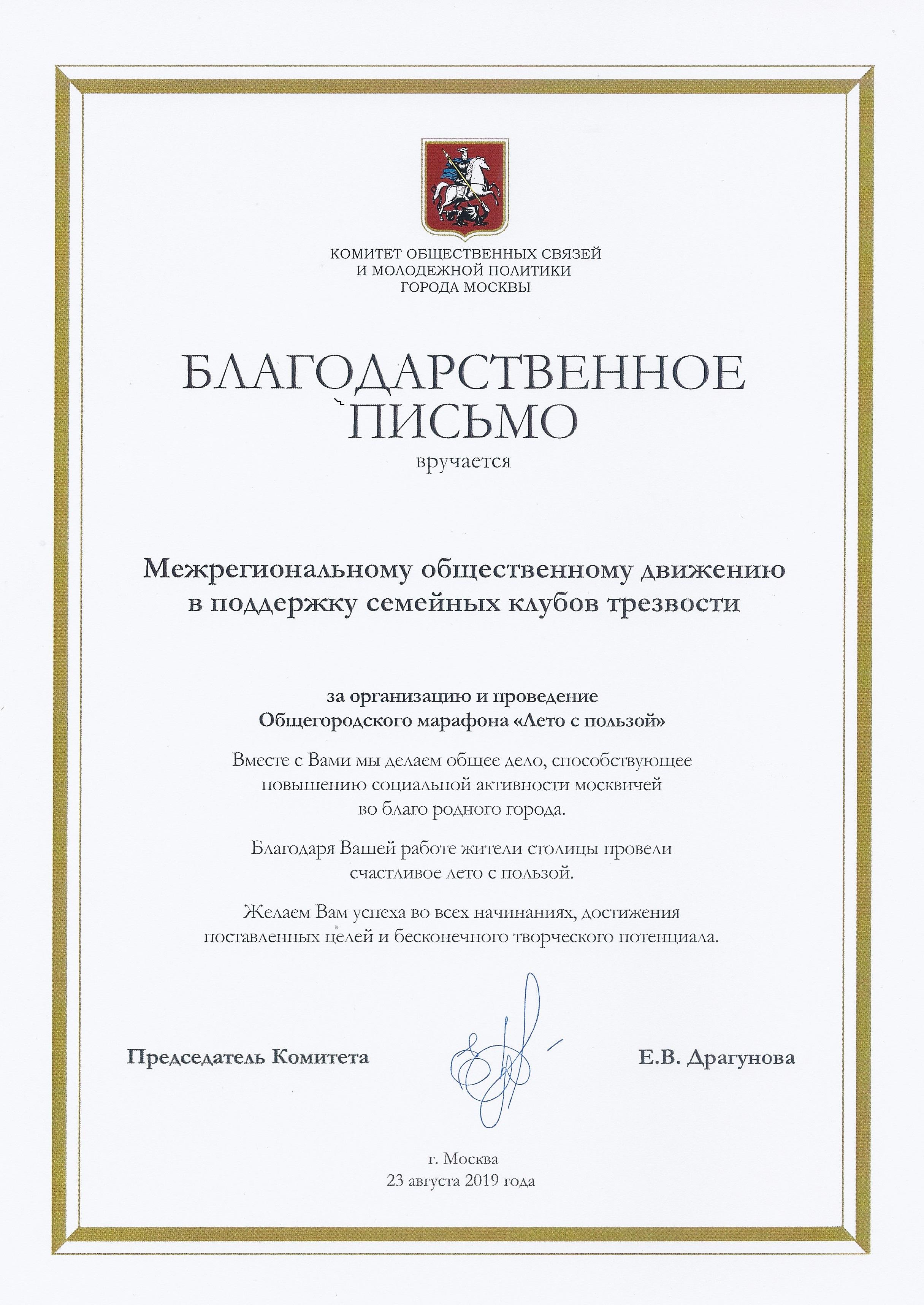 """Благодарственное письмо """"Лето с пользой"""" МОДСКТ"""