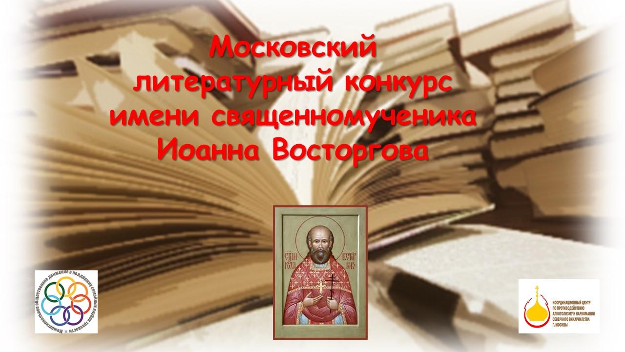 Московский литературный конкурс священномученика Иоанна Восторгова