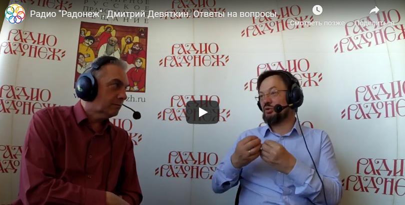 Радонеж Девяткин