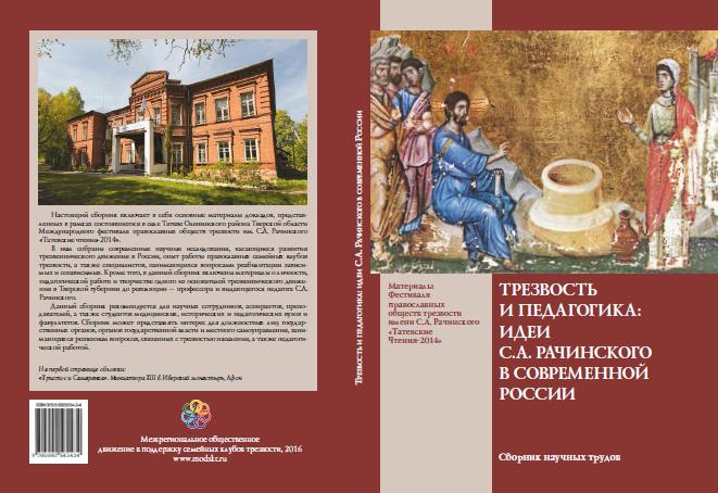 Татевские чтения 2014
