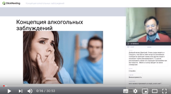 Вебинар Дмитрий Девяткин