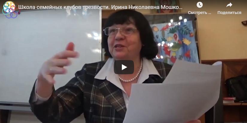 Ирина Мошкова