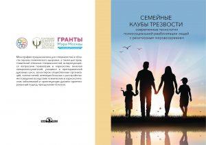 Монография Семейные клубы трезвости