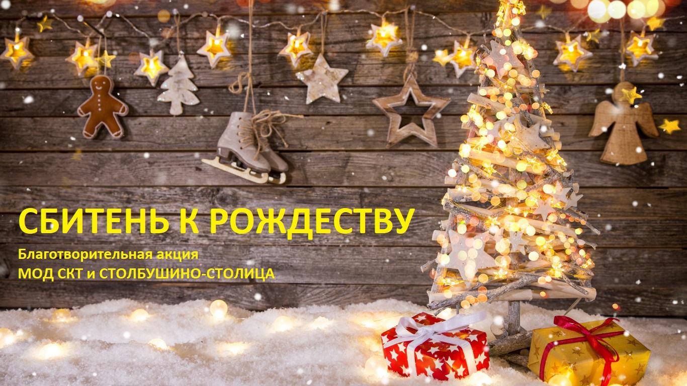 Сбитень к Рождеству