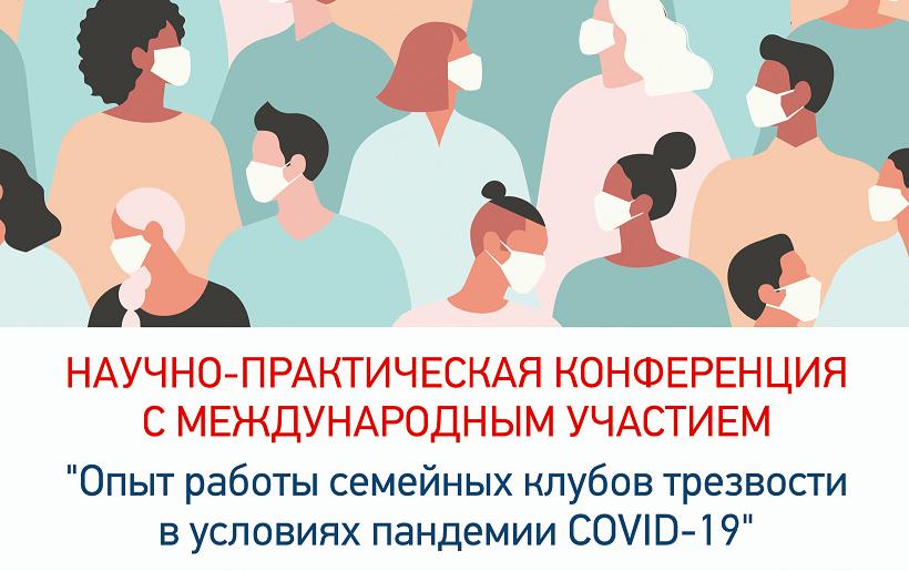 Опыт работы семейных клубов трезвости в условиях пандемии COVID-19