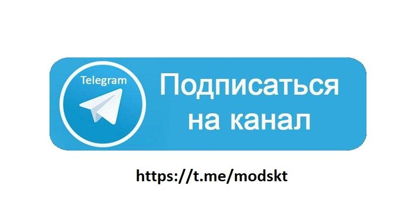 Телеграм МОД СКТ