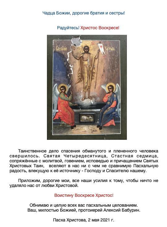 Пасха 2021 протоиерей Алексий Бабурин