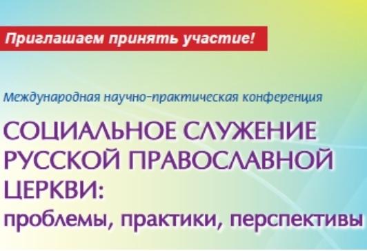 Sotsialnoe-sluzhenie-RPTS